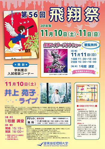 2018 飛翔祭ポスター