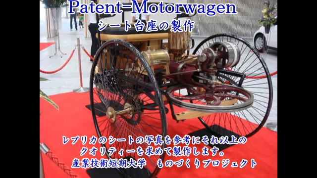 Benz Patent-MotorWagen Manufacture of a sheet mount