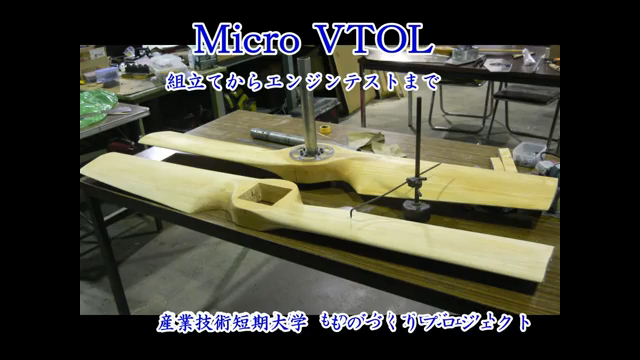 Flying Platform  Micro-VTOL Engine test